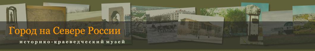 Музей «Город на севере России»
